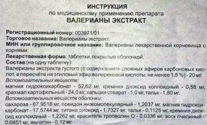 Валерьянка в таблетках инструкция по применению для детей