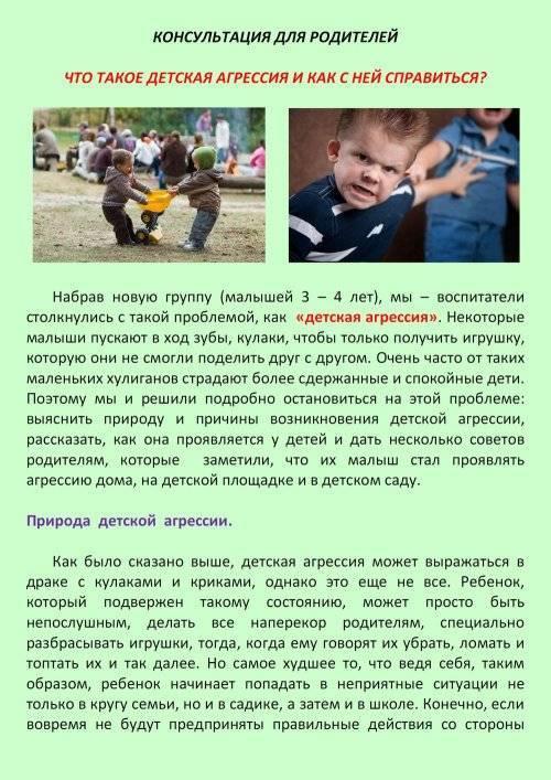 Как справиться с детской агрессией