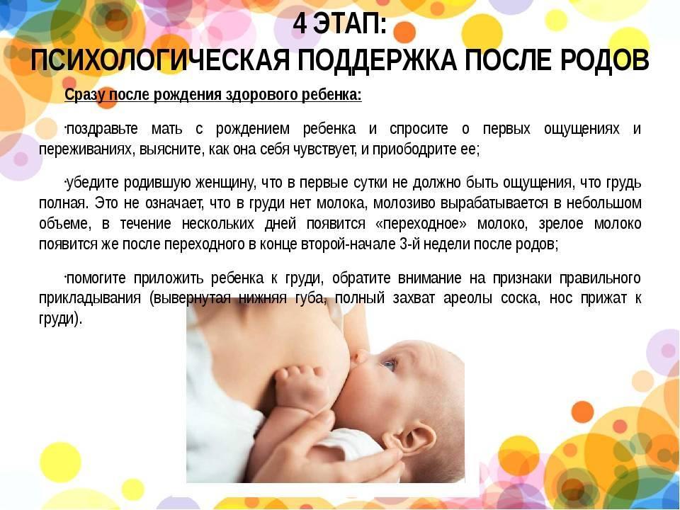Что делать, чтобы появилось грудное молоко после родов. что делать, чтобы у мамы появилось молоко? | здоровое питание