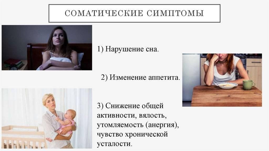 Послеродовая депрессия - симптомы, причины, лечение