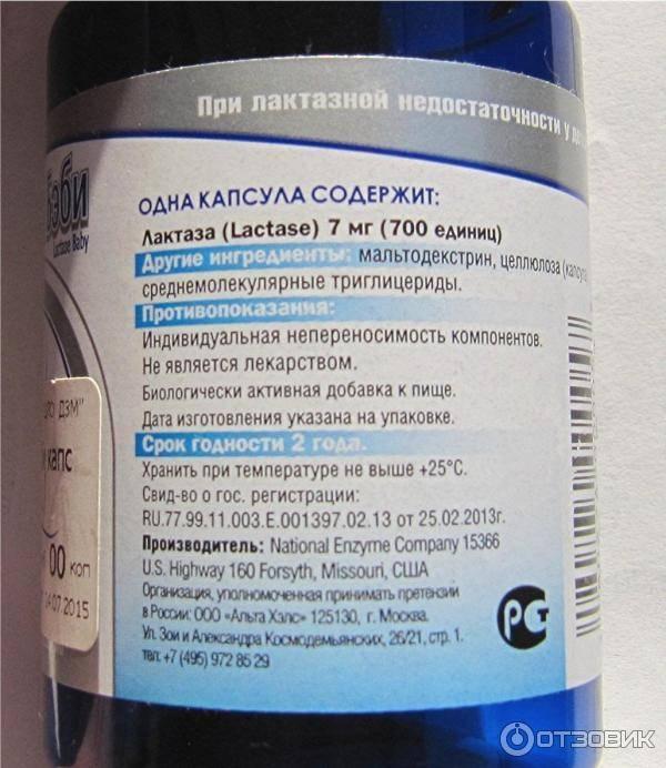 Капсулы лактаза бэби: преимущества, противопоказания, применение