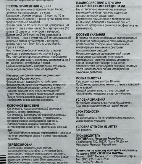 Зодак капли: инструкция по применению для детей, отзывы, дозировки, цена