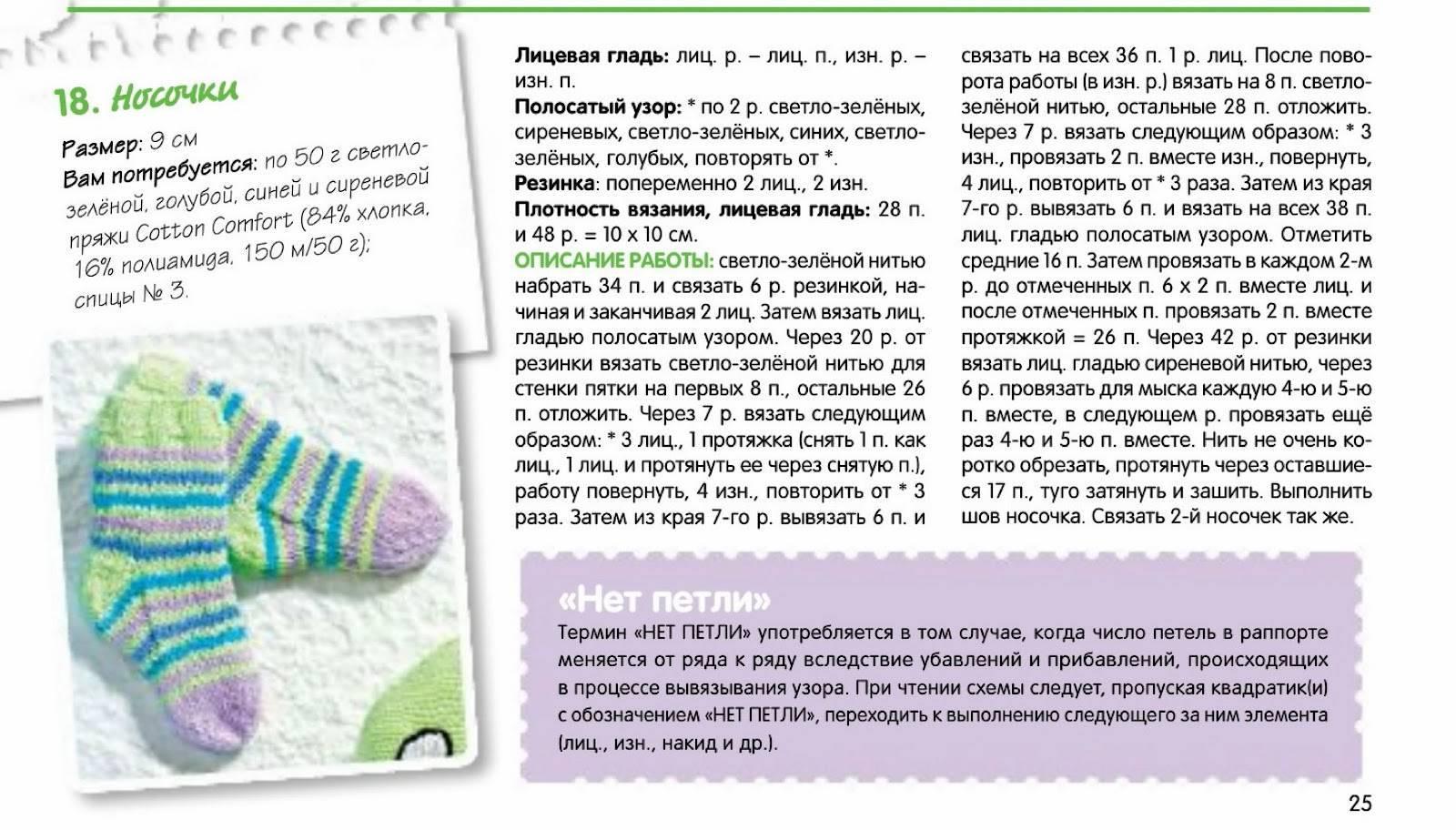 Вязание носочков для новорожденных на двух спицах: схема и пошаговая инструкция для начинающих