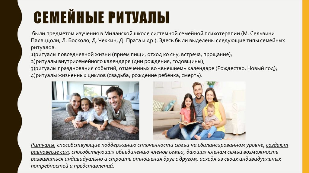 15 простых семейных ритуалов, которые сближают: как сделать семью крепкой и дружной - kolobok.ua