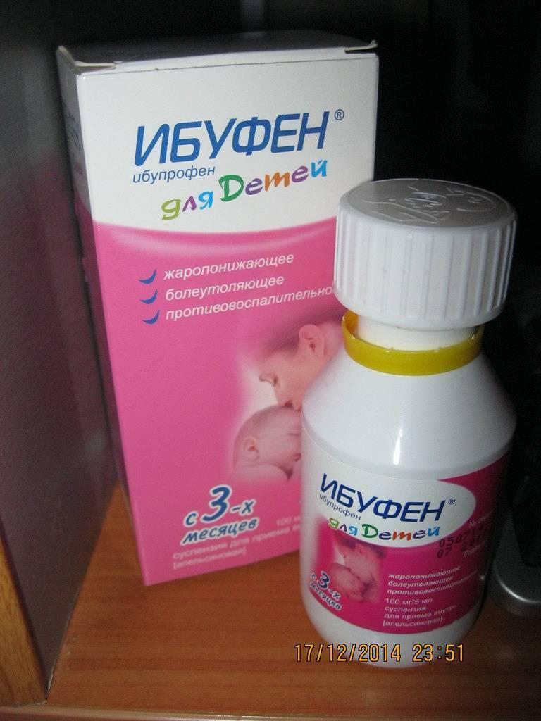 Ибупрофен сироп для детей: инструкция по применению, показания, противопоказания, побочные эффекты