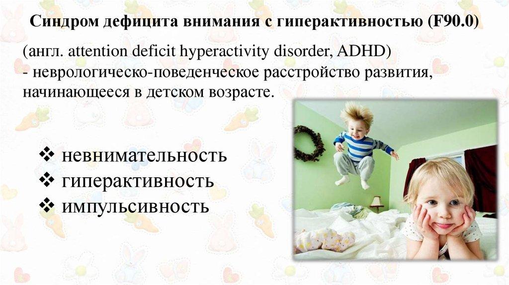 Синдром дефицита внимания и гиперактивности (сдвг) у детей: причины и симптомы, лечение. советы по воспитанию