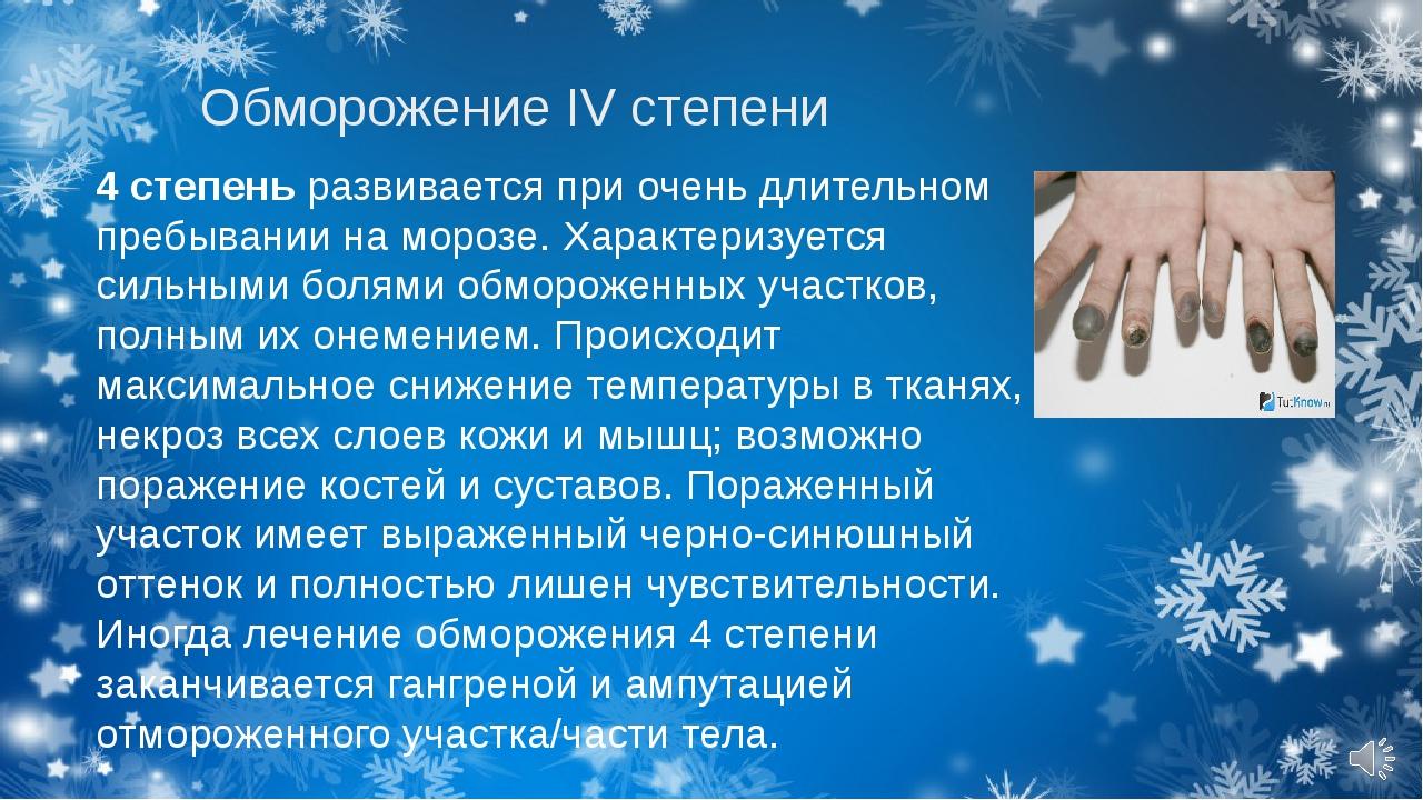 Насколько опасно бездействия при обморожении рук— фатально