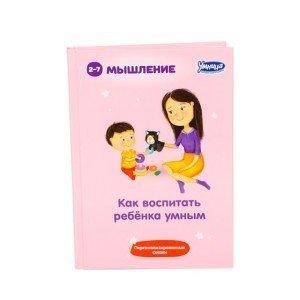 Как воспитать ребенка умным - маниченко а.а., купить c быстрой доставкой или самовывозом, isbn  978-5-91653-003-2 - комбук (combook.ru)