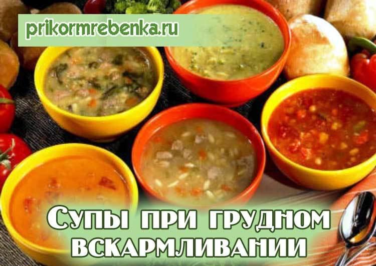 """Можно ли кормящей маме кушать гороховый суп: все """"плюсы и минусы"""" гороха при грудном вскармливании"""