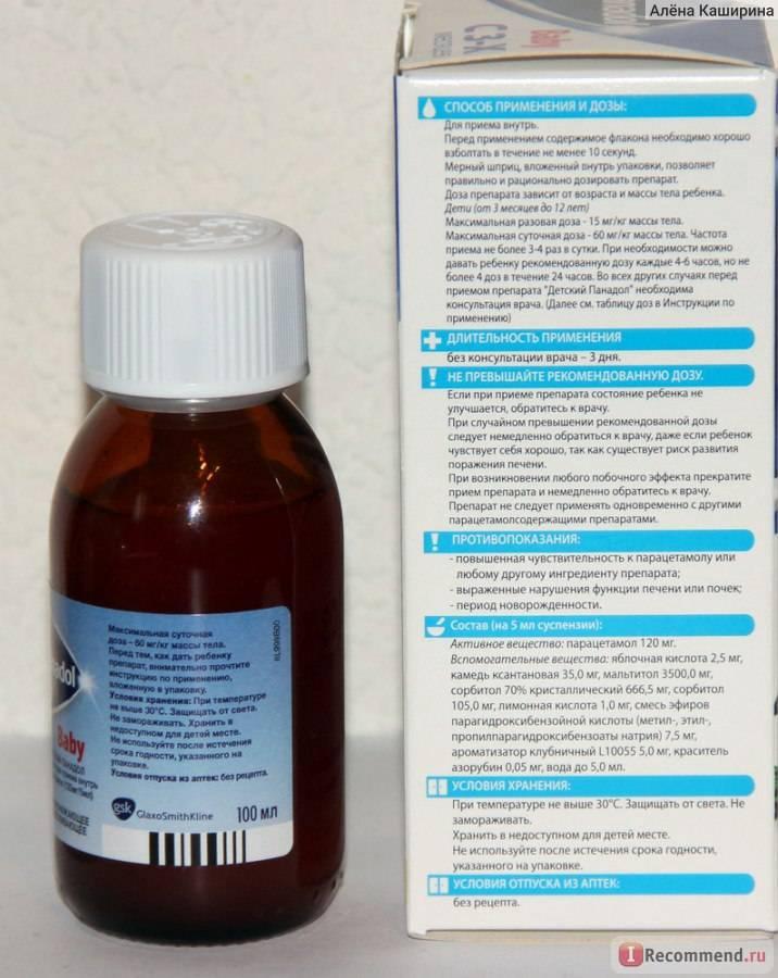 Парацетамол детский сироп инструкция по применению