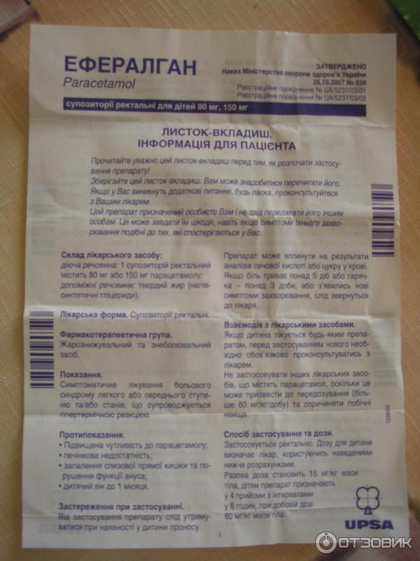 Сироп эффералган детский: инструкция по применению, аналоги и отзывы, цены в аптеках россии