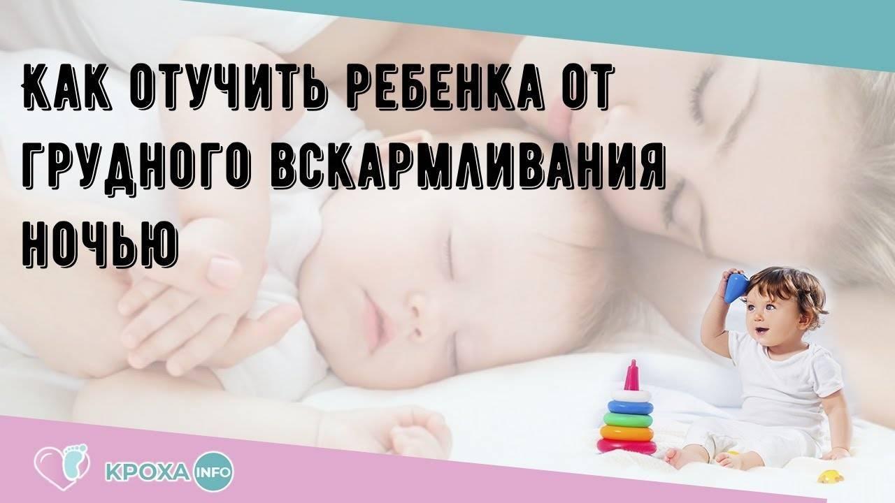 Как постепенно отучить ребенка от грудного вскармливания