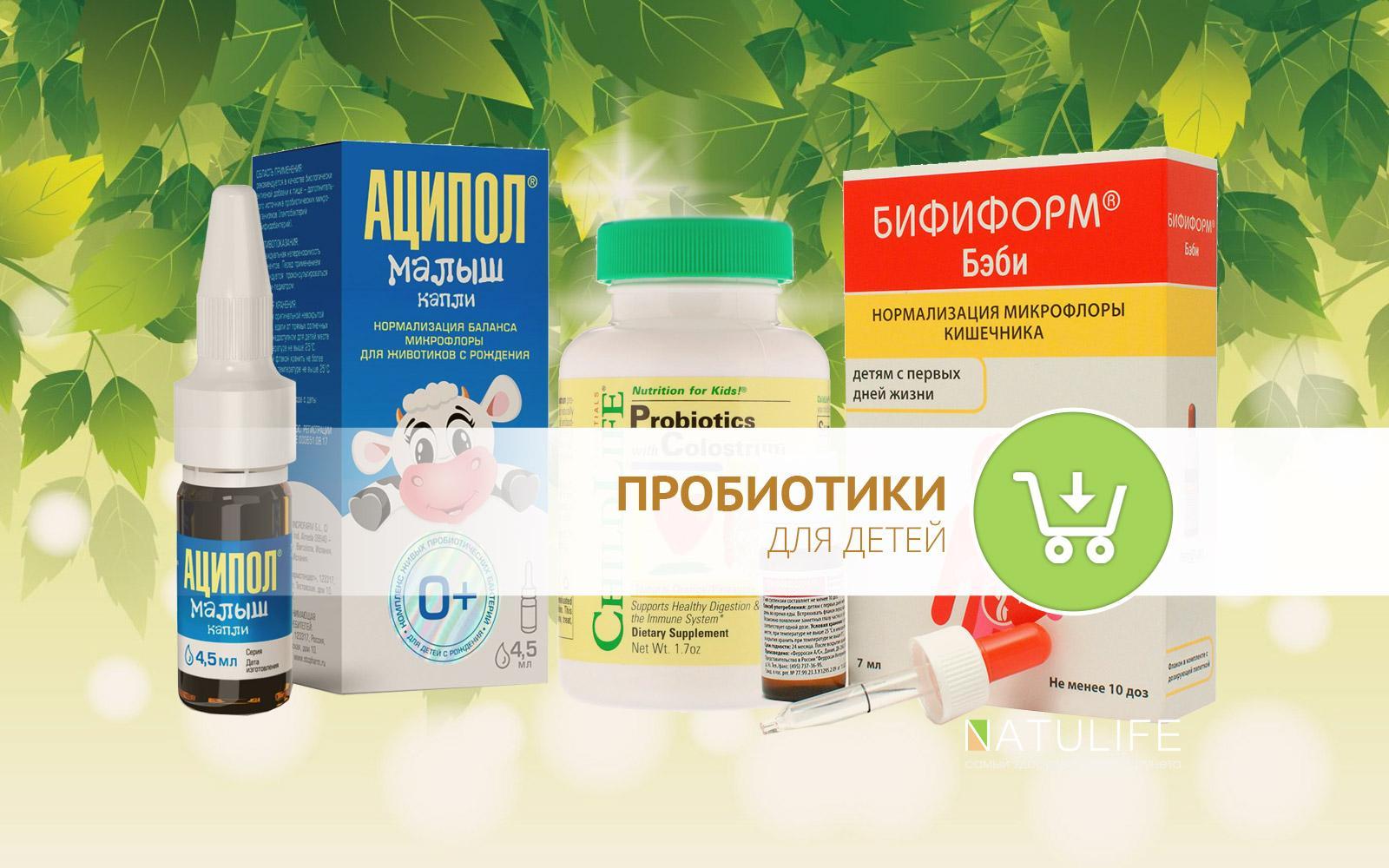 Пробиотики при приеме антибиотиков: рекомендации медиков