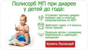 Понос у ребенка 7 месяцев: симптомы, причины и методы лечения