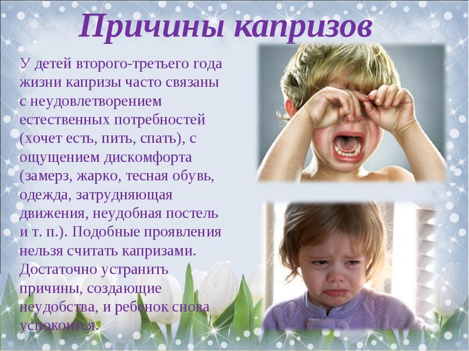 Как реагировать и бороться с капризами ребенка (ребенок от рождения до 1 года)