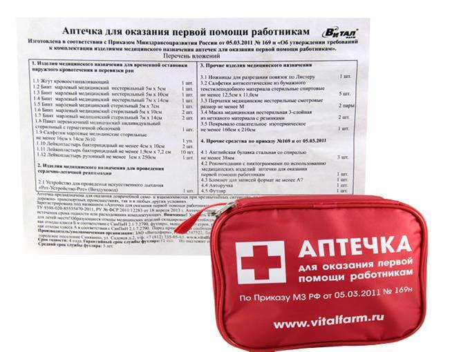 Аптечка медицинская универсальная состав первой доврачебной помощи 2019 и 2020