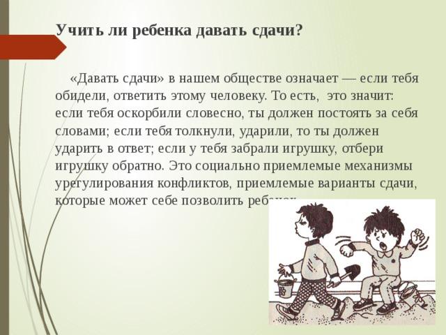 """Как научить малыша постоять за себя и защититься в детском саду или школе: нужно ли """"давать сдачи"""" – советы психолога"""