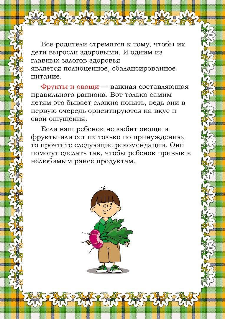 Как заставить ребенка кушать овощи и фрукты в 1-2 года. советы современным мамам