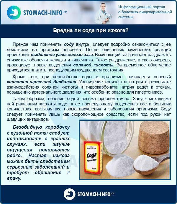 Молоко с содой при беременности: приготовление и употребление