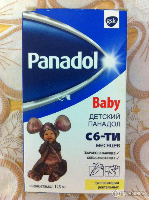 Свечи «парацетамол» для детей