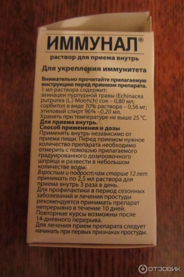 """""""иммунал"""" для детей: инструкция по применению, показания, отзывы - druggist.ru"""