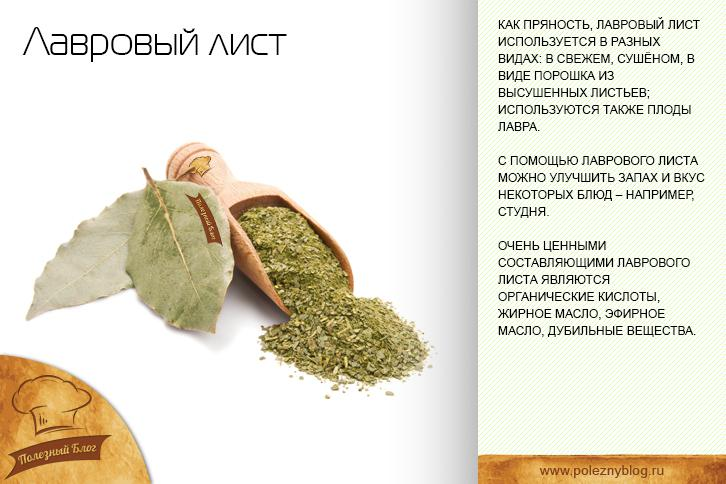 Лавровый лист для прерывания беременности рецепт. как приготовить отвар из лавровых листьев для прерывания беременности