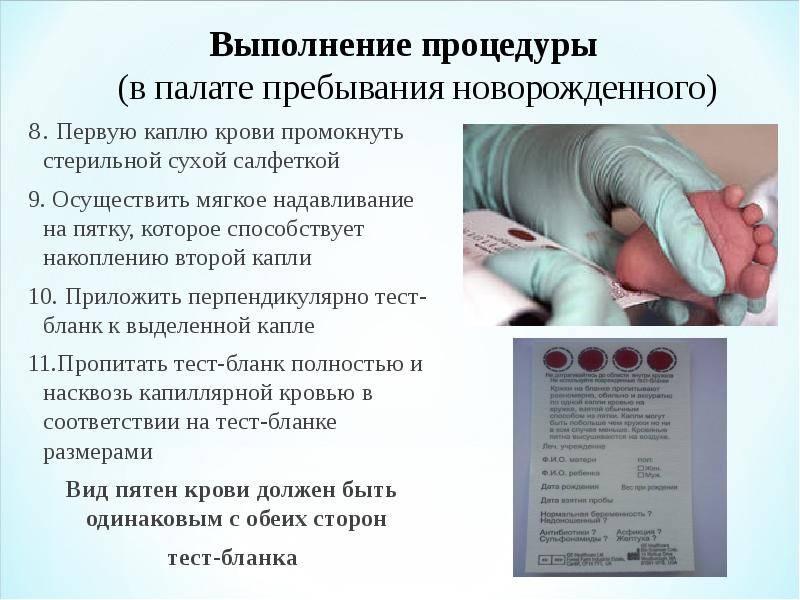 Исследование венозной крови у новорожденных: правильное проведение анализа