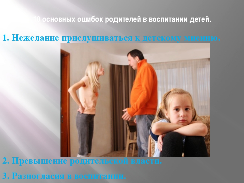 Основные ошибки в воспитании детей родителями!