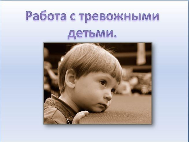 Тревожность у детей дошкольного и школьного возраста | признаки повышенной тревожности ребенка, тест на уровень тревожности у детей от 3 до 10 лет