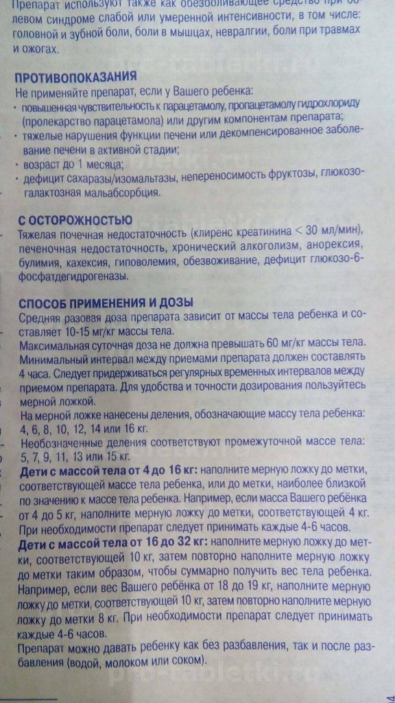 Сироп эффералган (efferalgan) для детей: инструкция по применению жаропонижающего препарата, состав, дозировка
