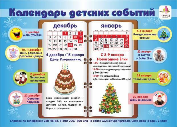 Безвылазно с 31 декабря по 24 января: как официально отдыхаем, продлят ли новогодние праздники в 2021 году