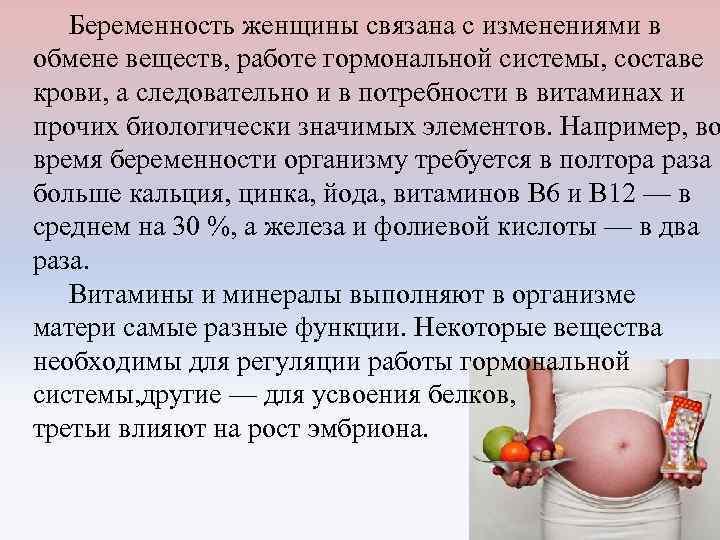 Польза и вред витамина а при беременности