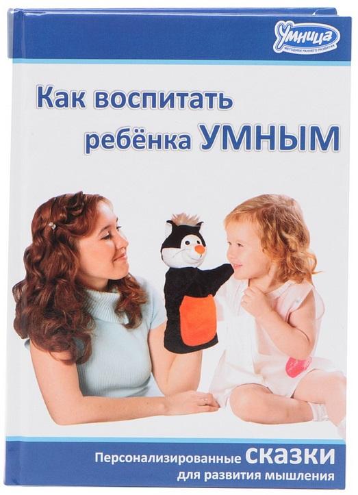 Как воспитать ребенка умным коллектив. купить как воспитать ребенка умным (сказкотерапия) в интернет-магазине развивалки