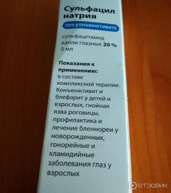 Сульфацил натрия в нос ребенку, сульфацил натрия в нос грудничку, глазные капли сульфацил