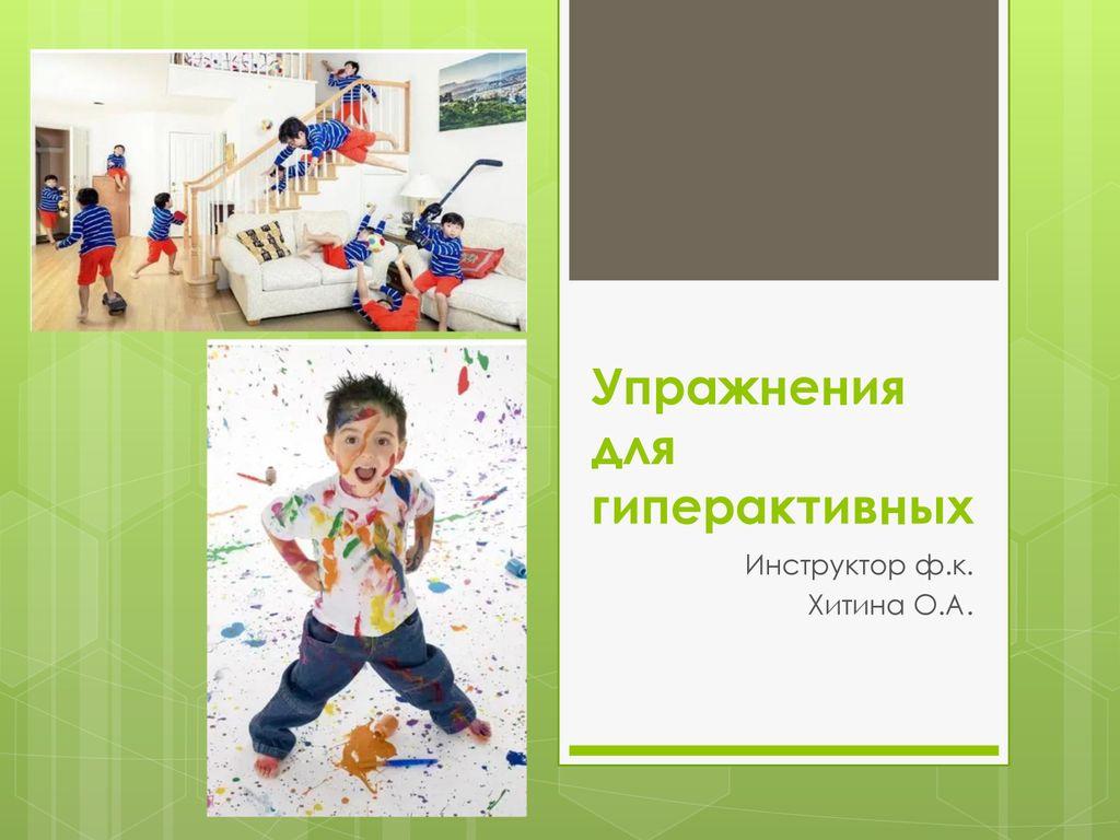 План-конспект индивидуального занятия «снижение импульсивности и гиперактивности». воспитателям детских садов, школьным учителям и педагогам - маам.ру