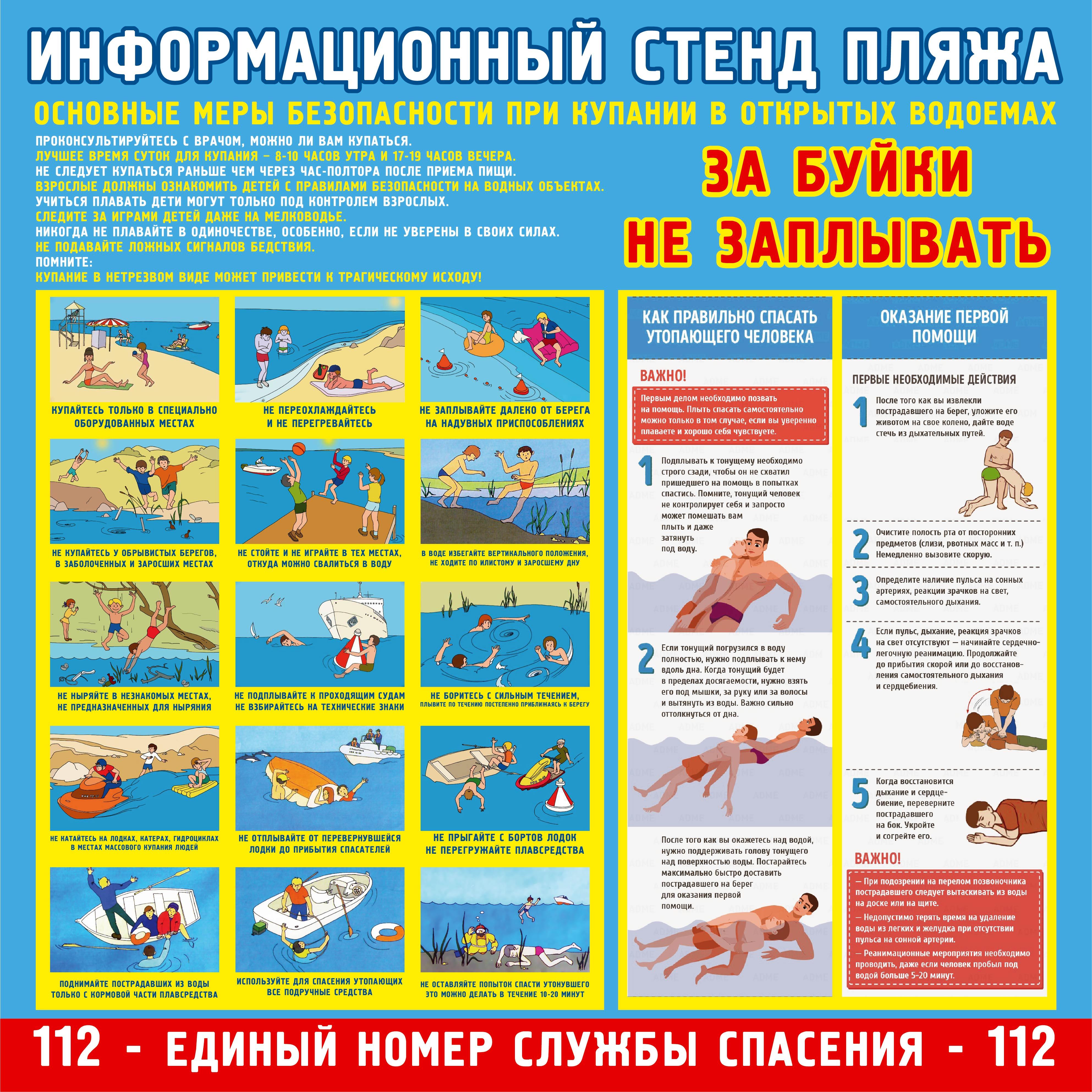Правила безопасности с ребенком на отдыхе