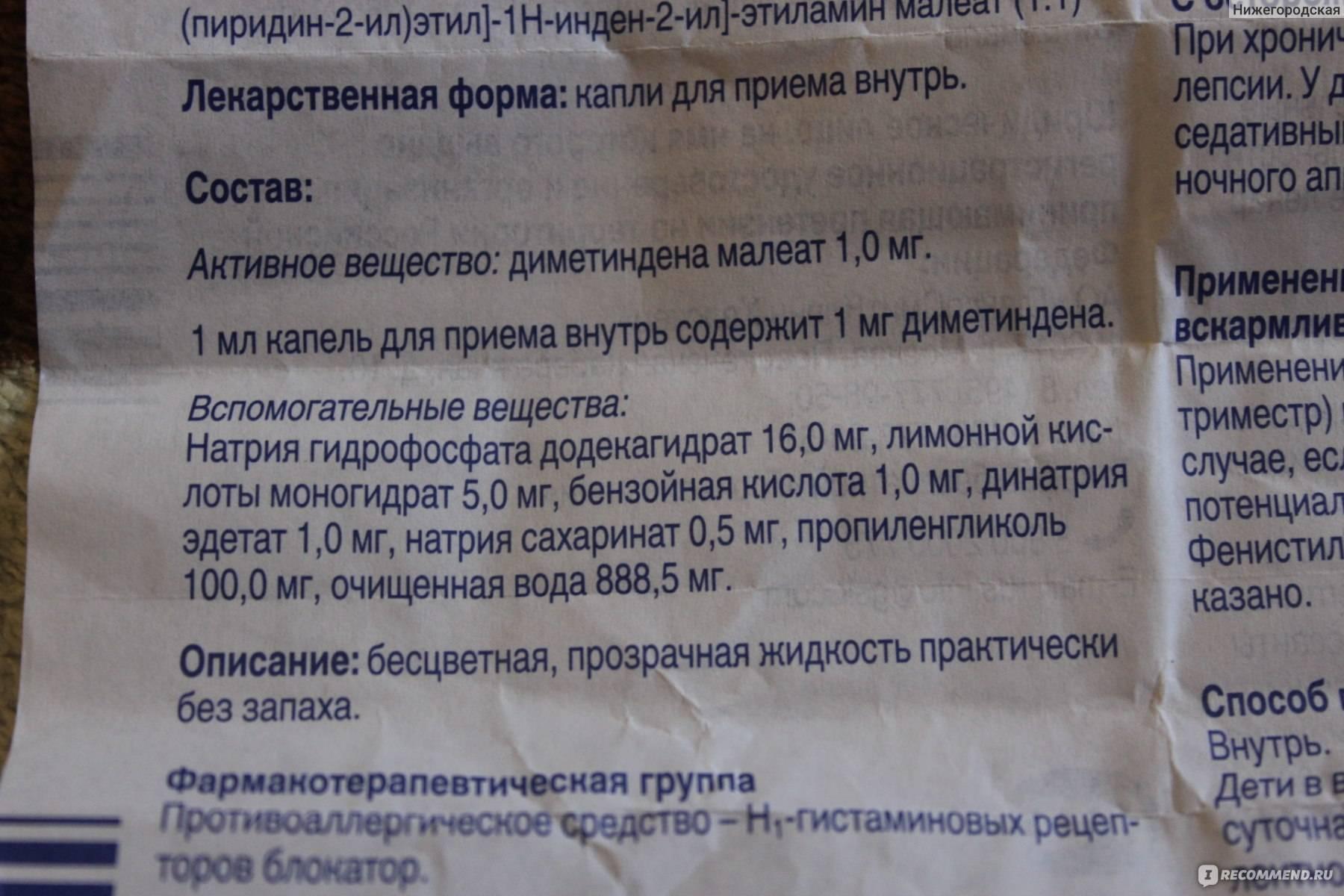 Капли фенистил для детей: инструкция по применению, состав, дозировка для грудничков / mama66.ru