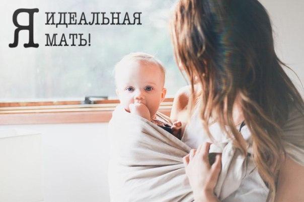 Правило 10 секунд для неидеальных мам