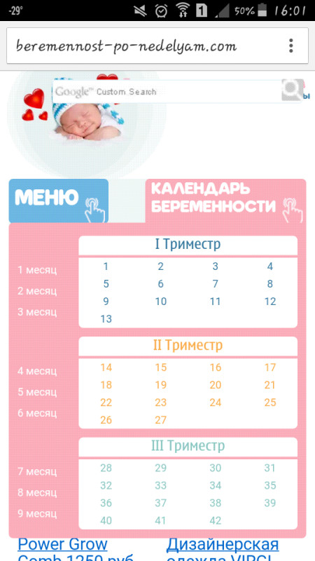 Соответствие недель беременности месяцам и триместрам
