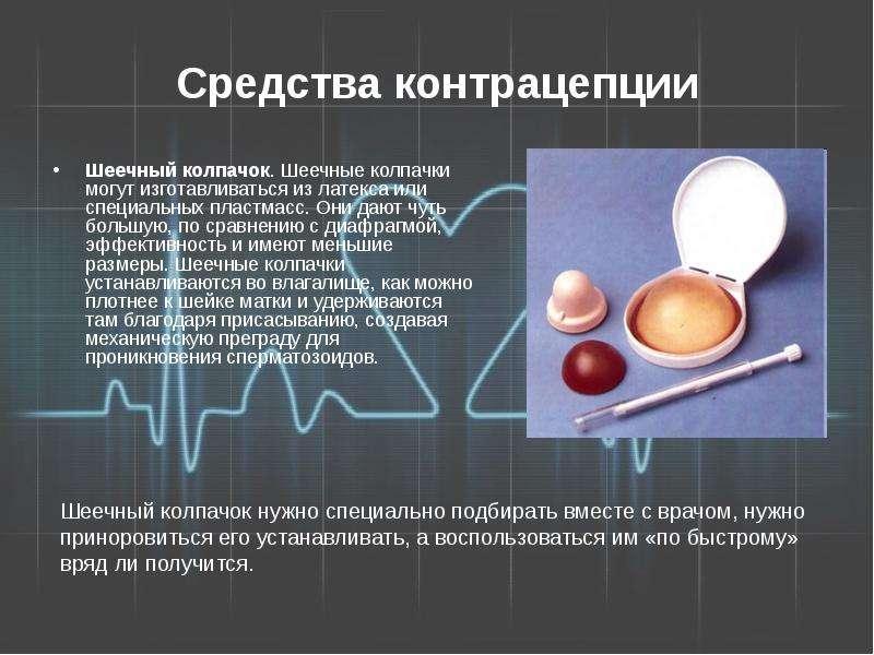 Гормональная контрацепция — эффективность против ограничений