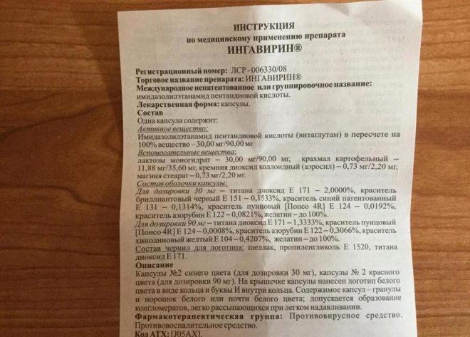 Ингавирин детский: инструкция по применению для детей, отзывы о таблетках и цена