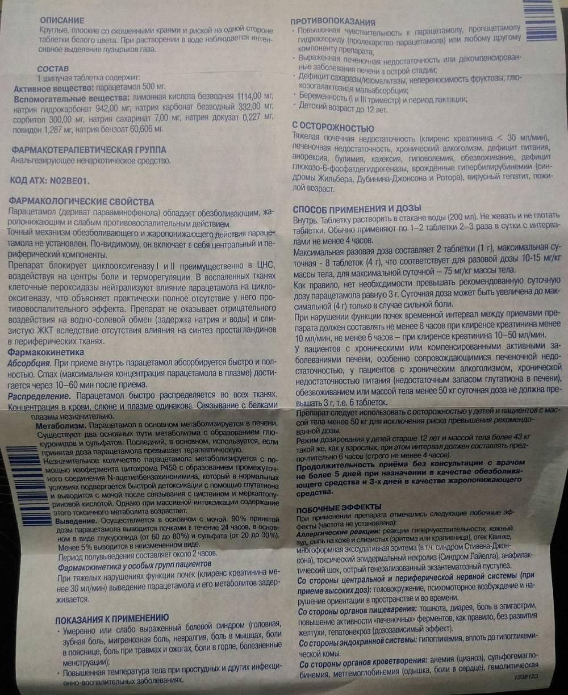 Парацетамол для детей: инструкция по применению сиропа, дозировка суспензии - медицина