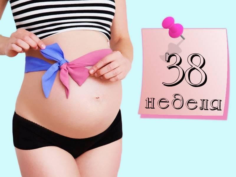 36 неделя беременности — что происходит