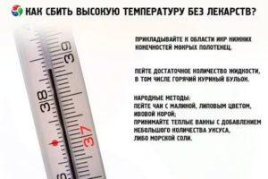 Высокая температура у ребенка: как сбить в домашних условиях, когда 38, 39 и выше