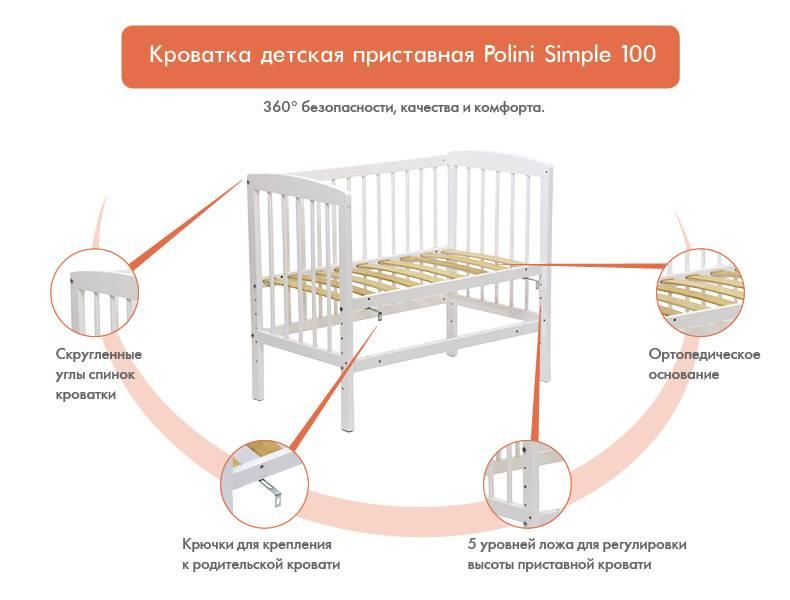 Кровать для новорожденных: классификация и параметры выбора