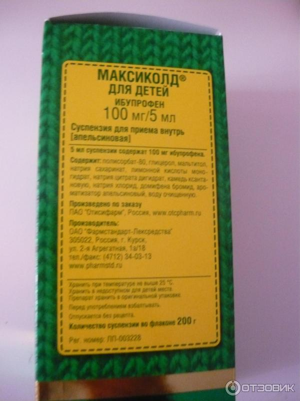 Максиколд для детей — инструкция по применению, цена, аналоги, дозировка для взрослых и детей