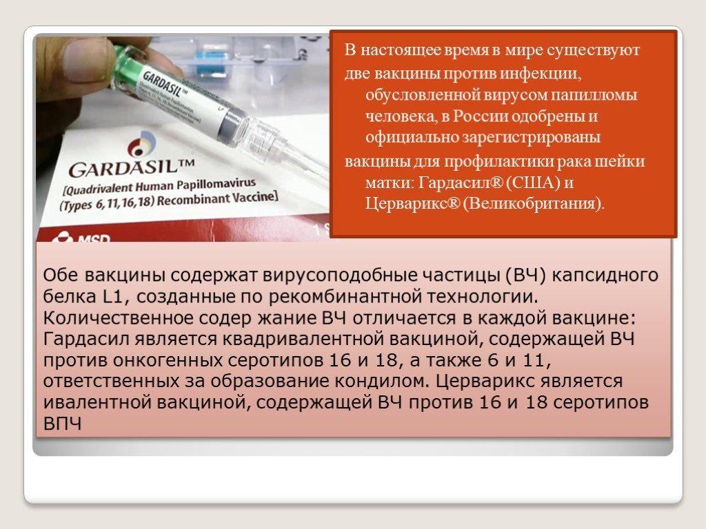 Прививка от вируса папилломы человека – аргументы за и против вакцинации ребенка