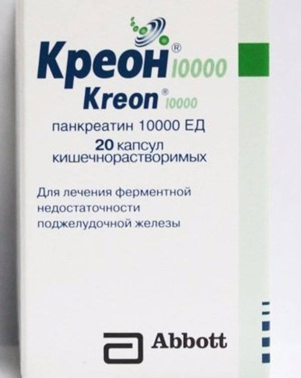 Креон для детей: применение и дозировка