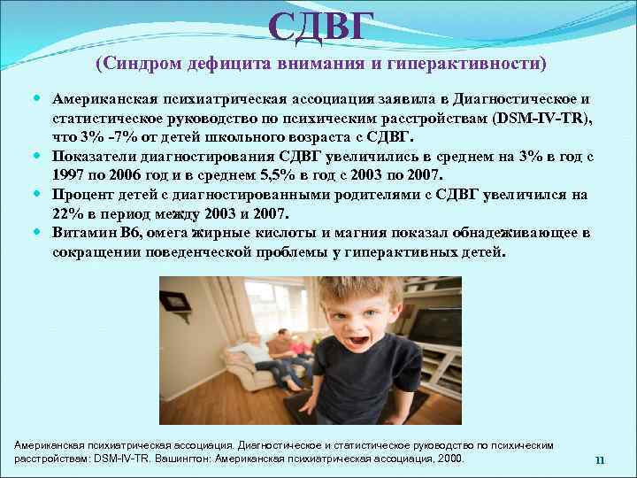 Методы лечения сдвг у детей и подростков