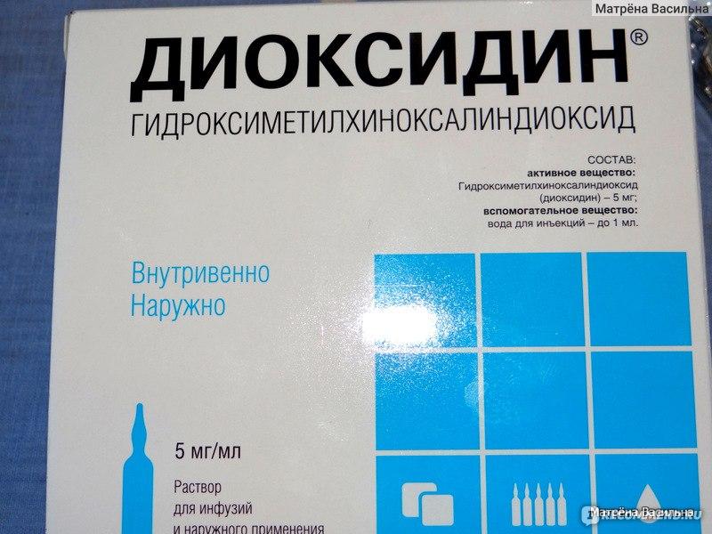 """Применение """"Диоксидина"""" для ингаляций у детей при кашле и насморке: инструкция"""